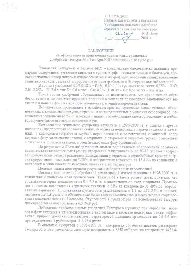 2001 Заключение управления с-х (1)
