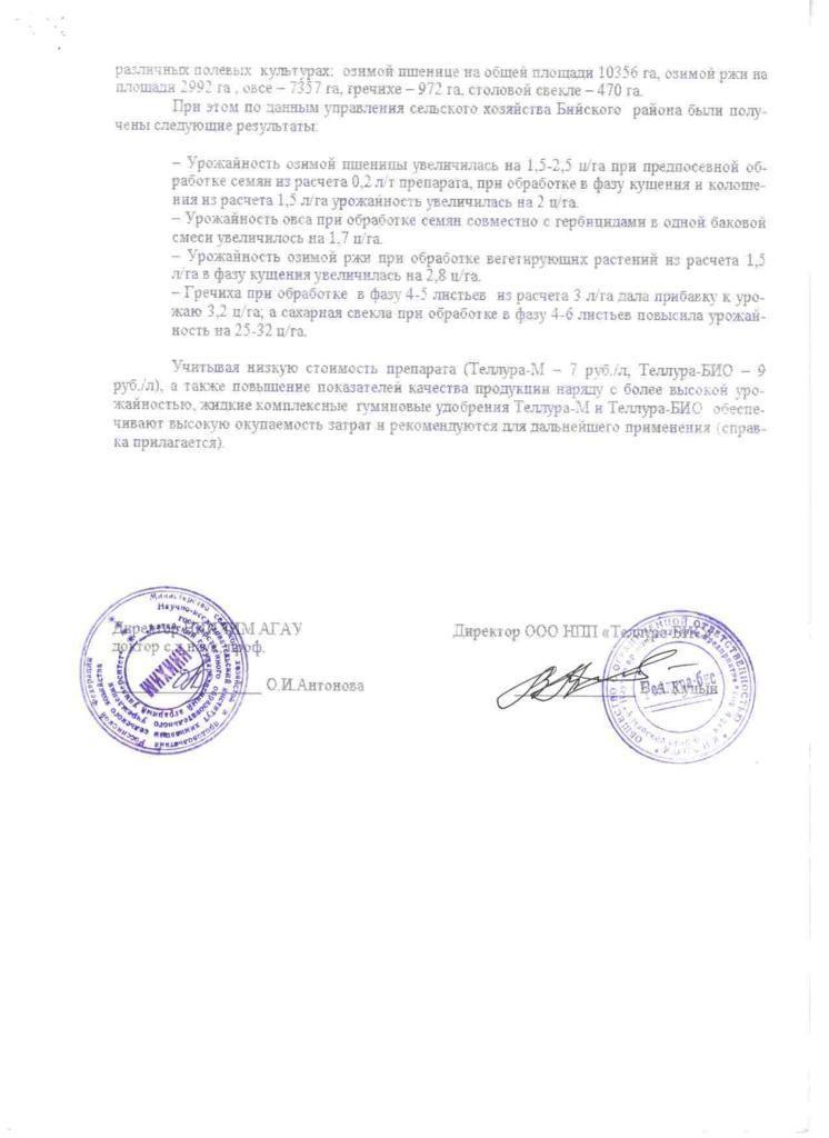2001 Заключение управления с-х (3)